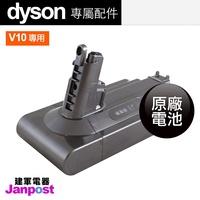 [全店97折][建軍電器]Dyson V10 SV12 高品質原廠電池 V10全系列都可使用 absolute fluffy