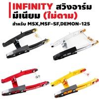 INFINITY สวิงอาร์ม (มีเนียม) ไม่ดาม สำหรับ MSX, MSX-SF, DEMON-125 สีแดง สีดำ สีทอง สีเงิน