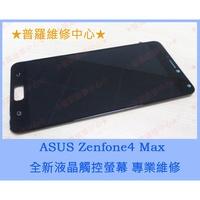 ★普羅維修中心★ 新北/高雄 ASUS Zenfone 4 Max 全新液晶觸控螢幕 維修 閃屏 線條 花屏 變色線條