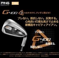 【飛揚高爾夫】PING G400 IRONS 鐵桿組 更遠飛行距離 更高後旋 CTP彈力配重塊 《鐵桿身》