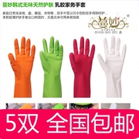 蔓妙無絨護膚家務洗碗手套洗衣防水塑膠乳膠皮手套橡膠薄m碼s小碼