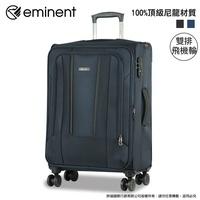 eminent 萬國通路 S0100 布箱 20吋 24吋 28吋 行李箱