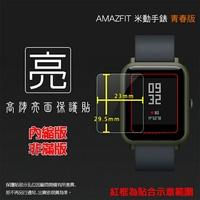 亮面螢幕保護貼 MIUI 小米 AMAZFIT 米動手錶 青春版 保護貼【一組二入】軟性 高清 亮貼 亮面貼 保護膜