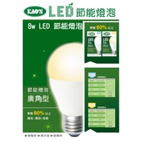 KAO'S 8W LED 節能燈泡 超值20入組 黃光
