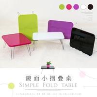 [免運] 歐德萊 亮面小摺疊桌【TA-03】折疊桌 和室桌 小桌子 客廳桌 小茶几 懶人桌 床邊桌 邊桌 露營桌 台灣製