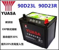 頂好電池-台中 台灣湯淺 YUASA 90D23L 90D23R 免保養汽車電池 充電制御 75D23L加強版 RAV4
