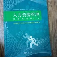 人力資源管理 華泰文化