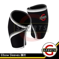 GSPORTS 5MM 護肘 Elbow sleeve 護肘套 健力 健美 舉重 Crossfit 重訓