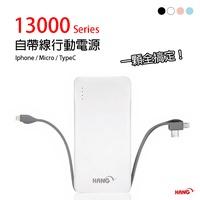 【HANG】13000自帶線行動電源(X25)白色