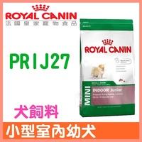 送贈品) 法國皇家 PRIJ27小型室內幼犬狗飼料 1.5kg/3kg 犬飼料 乾糧 原廠正貨