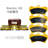 (PLUS+) Brembo 18Z(同規) 改裝卡鉗 來令片