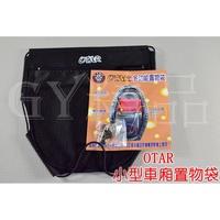 OTAR 多功能置物袋 車廂袋 置物袋 坐墊袋 小車專用 RS CUXI V125 QC 115 各車系小車通用