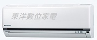 Panasonic國際牌變頻單冷分離式冷氣CS-K28BA2/CU-K28BCA2 含標準安裝