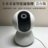 米家智慧攝影機雲台版 990免運費現貨 小米 攝像機 監視器 錄像 WIFI連接 手機APP監控 店面 居家安全【coni shop】