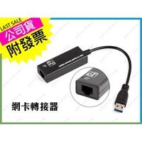限量免運 瑞昱USB3.0轉RJ45網線台灣公司附發票 免驅動超高速USB轉網卡支援安博小米盒子【MP011】/URS