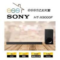 ⒺⓈⓈⓉ乙太3C館-SONY SoundBar 家庭劇院 HT-X8500 最高模擬7.1.2聲道 ⌛客訂商品,請先詢問