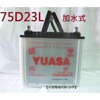 中部電池-台中】75D23L 75D23R加水式汽車電池湯淺電瓶YUASA 通用3560 80D23L 85D23L