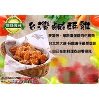 綠野農莊台灣鹹酥雞