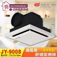 特價399元!【夯】中一電工JY-9008歐式側排《培林馬達機種》 中一牌浴室排風扇 抽風機 排風機 通風扇 中一 全新