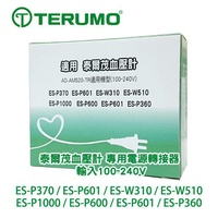 【TERUMO 泰爾茂】專用原廠血壓計變壓器(適用電壓110V-240V) 專品藥局(實體簽約店面)【2009720】