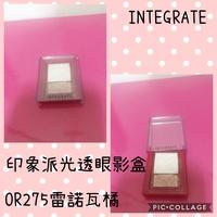 INTEGRATE- 印象派光透眼影盒-OR275雷諾瓦橘