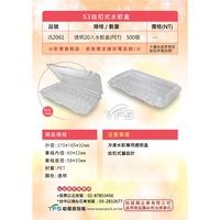 【裕發興餐飲包裝】S3自扣式水餃盒(20入) (餛飩/水餃/鍋貼)
