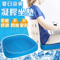 Egg Sitter 多功能水感凝膠座墊 雞蛋坐墊 蜂巢式減壓軟墊 椅墊 辦公室坐墊(V50-2178)