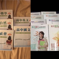 高中學歷鑑定考試二手書&DVD 國家函授。可議價