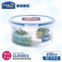 【樂扣樂扣】CLASSICS系列保鮮盒/圓形600ML