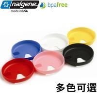 Nalgene 2575(多色可選) 寬口運動水壺易喝套片-一入 水瓶蓋/適用寬口1000 1500ml系列