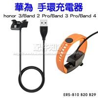 【充電線】華為 榮耀手環 hornor 3/4 Band 2 Pro/Band 3 Pro 共用充電器/電源適配器-ZY