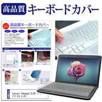 (20日要點超過5倍)用Lenovo Ideapad S130系列[11.6英寸]機種可以使用的鍵盤覆蓋物鍵盤保護 Films and cover case whole saler
