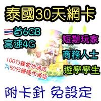 泰國網卡 30天 4G網路 首6GB網路流量 可通話SIM 卡 芭達雅 清邁 曼谷 蘇梅島 流量卡 免設定 附卡針