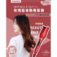 Qmaker 玫瑰型 自動捲髮器 玫瑰 捲髮器 捲髮棒 電捲棒 公主捲 自動電髮捲