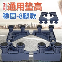 Panasonic Fully Automatic Washing Machine Base Block up Holder Roller Impeller Universal Wheel China Mobile Brace Refrigerator Feet Shelf