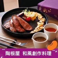 【陶板屋】和風創作料理餐券 [全國通用] [平假日適用] [福豆]