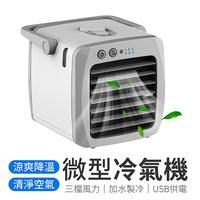 微型冷氣機 USB冷氣 移動式冷氣 移動式空調 迷你冷氣 迷你風扇 迷你空調 水冷扇 水冷氣 冷風扇 水冷機 冷風機