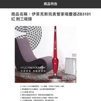 伊萊克斯 吸塵器 zb3101