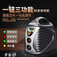 電焊機 兩用全自動雙電壓家用小型全銅直流電焊機MKS 維科特3C