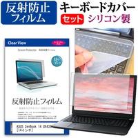 用ASUS ZenBook 14 UX433FN[14英寸]機種可以使用的反射防止無眩光液晶屏保護膜和矽鍵盤覆蓋物安排 Films and cover case whole saler