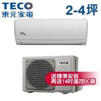 TECO東元   2-4坪一對一雅適變頻冷暖型冷氣(MA22IH-ZR/MS22IH-ZR)