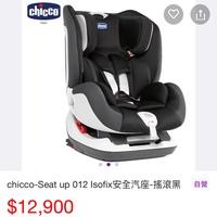 Chicco 汽車座椅 二手