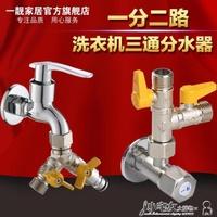 水龍頭 活接開關三通水管分流分水器洗衣機接頭一分二路帶閥門水龍頭接頭