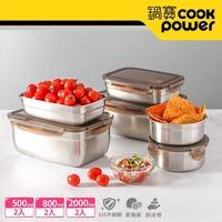 【鍋寶】316不鏽鋼保鮮盒雙雙對對6入組(EO-BVS20Z208Z205Z2)