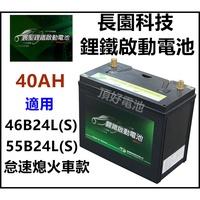 頂好電池-台中 長園科技 12V 40AH 寰聖鋰鐵電池 亞洲車 2000cc以下車款 55B24L 55D23L