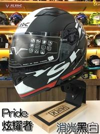 ~任我行騎士部品~SBK SV Pride 炫耀者 消光黑白 可樂帽 可掀 上掀 雙鏡片 輕量化 速百克