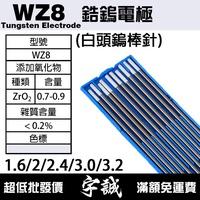 【宇誠】WZ8鋯鎢電極白頭鎢棒1.0/1.6/2.0/2.4/3.0/3.2*150MM氬焊TIG氬弧焊鎢針