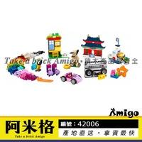 阿米格Amigo│【現貨】樂拼42006 創意盒 經典基本顆粒 創意系列 磚 散件 非樂高10702但相容