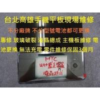 HTC M8 M9 E9+ A9 x9U M10電池更換u11 u12+液晶玻璃破裂 台北高雄現場維修