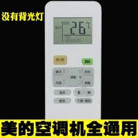 Midea Air Conditioning Remote Universal Cold Chun Star RN02A/BG RN02D/BG RN02C/BG Eh/BG-M Province Star with Electricity KFR-23 26 32 35GW/DY-DA400 (D2) (D3)